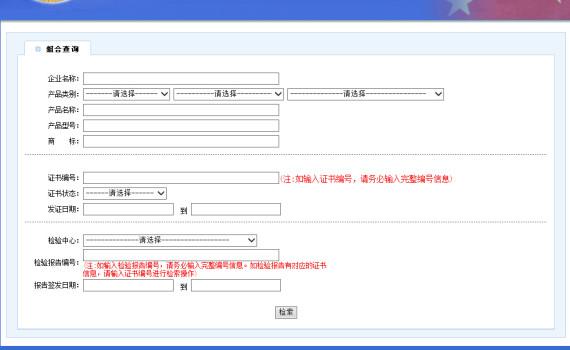 LED应急电源 中国消防产品质量信息查询系统